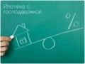 Программа ипотеки с государственной поддержкой в Удмуртии будет действовать в 2016 году