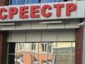 Росреестр будет предоставлять услуги в Ижевске только в офисах МФЦ «Мои документы»