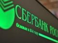 Сбербанк предлагает новые условия для оформления ипотеки в Ижевске