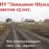 """Продам земельный участок 15 сот. ДНТ """"Западные Шунды"""""""