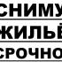 Сниму квартиру В Ижевске, 1 или 2-х комнатную, только от собственника! Состояние квартиры обязательно хорошее, мебель на кухне, стиральная машина, холодильник. Первые этажи не предлагать(либо решётки на окнах), предпочтения будут для высоких этажей..