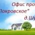 """Офис продаж КП """"Покровское"""" - участки от 20 т.р./сотка"""
