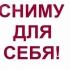Сниму 2-3 к.кв для салона красоты в Устиновском районе