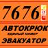 Эвакуатор АвтоКрюк 7676 дешево и круглосуточно.