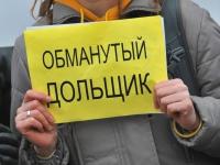 Большая часть обманутых дольщиков решила свои проблемы в 2012 году