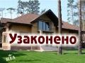 Как легализировать «самострой» в Ижевске